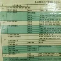 Photo taken at 国土交通省中部地方整備局 by しおまき on 10/11/2016