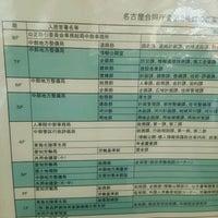Photo taken at 国土交通省中部地方整備局 by しおまき on 1/4/2017