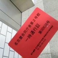 Photo taken at 国土交通省中部地方整備局 by しおまき on 12/1/2017