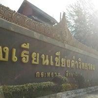 Photo taken at โรงเรียนเชียงคำวิทยาคม Chiang Kham Wittayakom School by Pookpiik C. on 12/22/2015