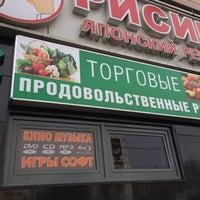 Photo taken at Торговые продовольственные ряды by Irina S. on 3/17/2014