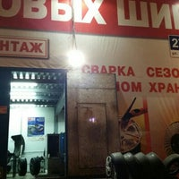 Photo taken at Шинный Центр by Tatyana D. on 4/12/2015