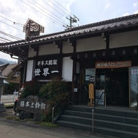Photo taken at 日本土鈴館 by なかみら on 6/12/2015