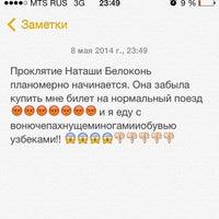 Photo taken at поезд 007 владивосток-новосибирск by dэээн on 5/8/2014