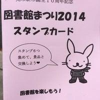 Photo taken at 光市立図書館 by Kenji I. on 11/8/2014