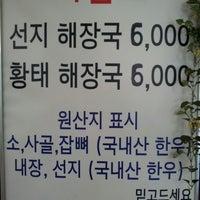 Photo taken at 청진동해장국 by Kay. L. on 2/20/2013