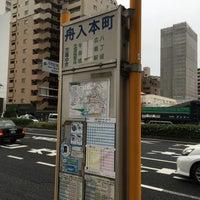 Photo taken at 舟入本町 バス停 (八丁堀、広島駅方面) by 誠 on 11/25/2015