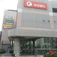 Photo taken at 千葉銀行 真砂支店 by keiyo201 on 9/2/2015