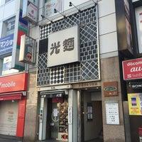 Photo taken at 光麺 上野店 by keiyo201 on 12/10/2015