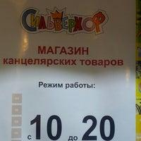 Photo taken at Сильверхоф by Bekky Y. on 1/6/2016