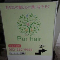 Photo taken at Pur hair by Takashi Y. on 7/3/2014