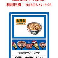 Photo taken at Yoshinoya by YUKKY ♪. on 2/23/2018