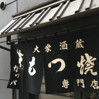 Photo taken at もつやき専門店カッパ 吉祥寺店 by ヒカル on 4/15/2017