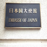Photo taken at Japán Nagykövetsége | Embassy of Japan by Dominik U. on 8/26/2013