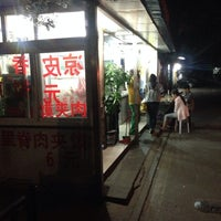 Photo taken at 盛发祥食品店 by George K. on 4/24/2014