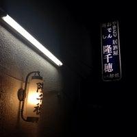 Photo taken at 隆千穂 by tsubasa n. on 7/2/2013