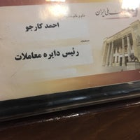 Photo taken at Melli Bank | بانک ملی by Shahin A. on 10/19/2016
