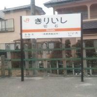 Photo taken at Kiriishi Station by かゆ on 1/8/2017