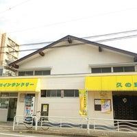 Photo taken at 久の湯 by wakochan on 7/23/2016