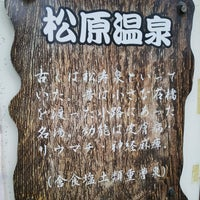 Photo taken at 松原温泉 / 松原一区公民館 by wakochan on 9/29/2017