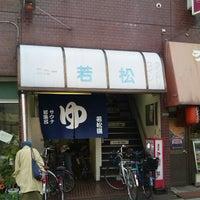 Photo taken at 若松湯 by wakochan on 3/20/2013