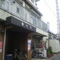 Photo taken at 春の湯 by wakochan on 2/19/2013