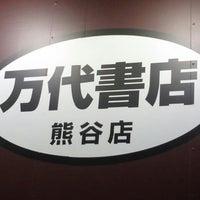 5/10/2015になおちらが万代書店 熊谷店で撮った写真