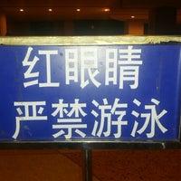 Photo taken at 格致体育活动中心 Gezhi Sports Activities Center by Tom E. on 11/25/2012