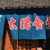 Photo taken at 太陽食堂 by zakicchi on 2/14/2017