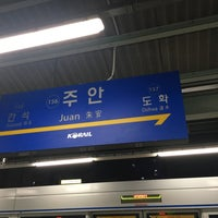 Photo taken at Juan Stn. by Tae-young S. on 2/12/2018