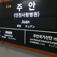 Photo taken at Juan Stn. by Tae-young S. on 2/14/2018