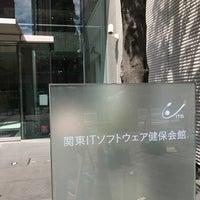 Photo taken at 関東ITソフトウェア健保会館 by sieri21 on 4/12/2017