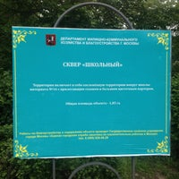 Photo taken at Сквер «Школьный» by Lucy C. on 5/27/2013