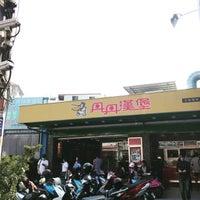 Photo taken at 丹丹漢堡岡山店 by ranhow c. on 1/30/2017