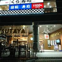 Photo taken at Tsutaya by こばやん c. on 5/27/2017