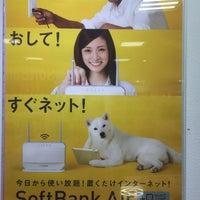 Photo taken at Softbank by 直美 河. on 9/8/2015