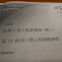 Photo taken at Kowloon Technical School 九龍工業學校 by Vicky C. on 8/26/2014