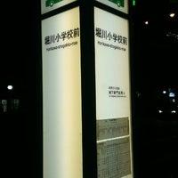 Photo taken at 大阪市営バス 堀川小学校前バス停 by cannondale on 11/5/2013