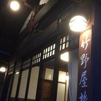 Photo taken at 竹野屋 by onasu on 5/6/2017