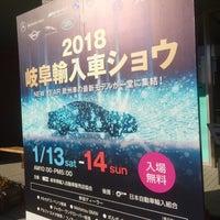 Photo taken at 岐阜産業会館 by onasu on 1/14/2018