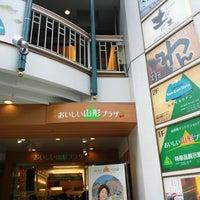 Photo taken at Oishii Yamagata Plaza by じゃぐ り. on 10/7/2012