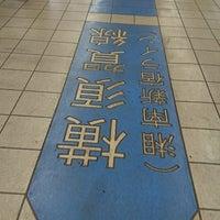 Photo taken at JR武蔵小杉駅 1番線ホーム by あさちゃん on 1/2/2018