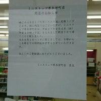 Photo taken at ミニストップ 厚木栄町店 by あさちゃん on 8/30/2015