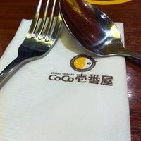 รูปภาพถ่ายที่ โคโค่อิฉิบันยะ โดย Amm C. เมื่อ 12/21/2012