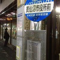 Photo taken at Kesennuma City Hall by Chiyoshi K. on 11/12/2012