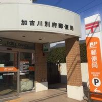 Photo taken at 加古川別府郵便局 by ちゅら君 on 2/16/2016