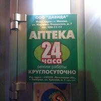 Photo taken at Аптека by Сергей B. on 10/14/2012