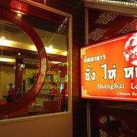 11/17/2013にอาเทอร์ ส.がShanghai L'Ongで撮った写真