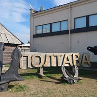 Foto scattata a Историческая верфь «Полтава» da Rafael K. il 5/21/2017