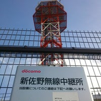 Photo taken at NTTdocomo 新佐野無線中継所 by prismmstar on 4/5/2014